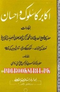 Akabir Ka Salook o Ehsaan By Sufi Muhammad Iqbal Pdf Free Download. Akabir Ka Salook o Ehsaan By Sufi Muhammad Iqbal read online free download in pdf format