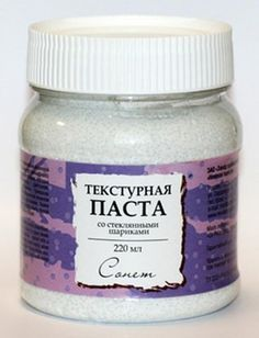Структурная паста своими руками - Рукоделие - радость самовыражения — ЖЖ Diy And Crafts, Arts And Crafts, Acrylic Pouring Art, Embroidery Works, Paper Crafts Origami, Paper Houses, Master Class, Decoupage, Polymer Clay