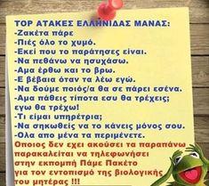 ελληνιδα μανα - Αναζήτηση Google Funny Greek Quotes, Greek Memes, Funny Jokes, Hilarious, Funny Moments, Funny Things, Funny Stuff, Just Kidding, True Words