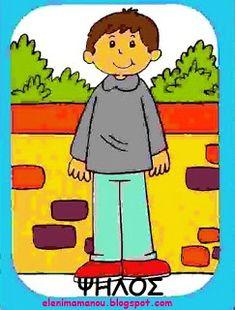Ελένη Μαμανού: ΚΑΡΤΕΛΕΣ ΜΕ ΑΝΤΙΘΕΤΕΣ ΕΝΝΟΙΕΣ Lisa Simpson, Parenting, Education, Blog, Cards, Fictional Characters, Albums, Greek, Google