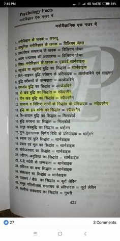 General Knowledge Book, Gernal Knowledge, Knowledge Quotes, Hindi Language Learning, Gk Questions And Answers, Learn Hindi, Science Vocabulary, Study Quotes, Psychology Facts