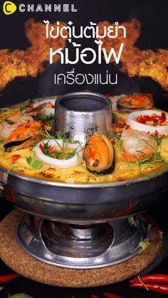 Thai Recipes, Clean Recipes, Authentic Thai Food, Best Thai Food, Laos Food, Hotel Food, Thai Street Food, Food Dishes, Food Photography