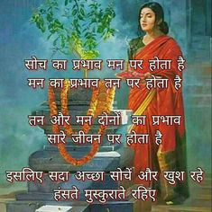 Shree Krishna, Good Morning Images, Super Quotes, Hindi Quotes, Moving Forward, Funny Images, Projects To Try, Baseball Cards, Learning