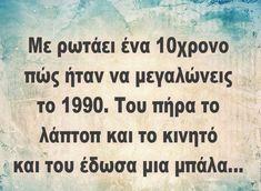 Funny Greek Quotes, Greek Life, Jokes, Mindfulness, Messages, Reading, Comebacks, Image, Greek Gods