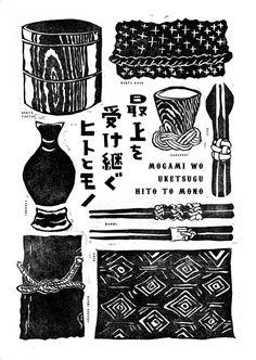 Seed and Hand Design by Yuta Tsuchiya.