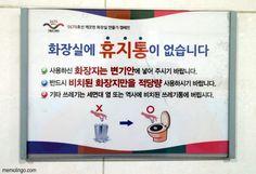 Traducción al español y explicación de una cartel en coreano que indica dónde…