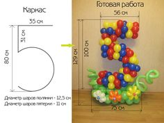 In Russian language, but the measurements speak a universal language. Just note that they are in cm, not inches. Name Balloons, Balloons And More, Baby Shower Balloons, Birthday Balloons, Ballon Decorations, Birthday Decorations, Balloon Columns, Balloon Arch, Birthday Calendar Board