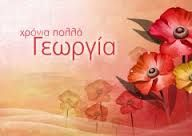 Αποτέλεσμα εικόνας για ευχεσ για γιορτη Name Day Wishes, Greek Quotes, Names, Birthday, Paracord, Loom, Birthdays, Loom Weaving, Dirt Bike Birthday