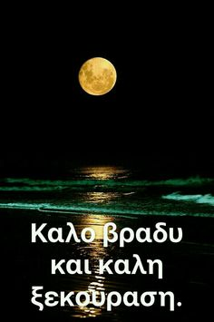 Night Pictures, Funny Pictures, Good Night, Good Morning, Favorite Quotes, Best Quotes, Greek Beauty, Days And Months, Night Wishes