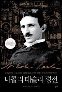 [알라딘]니콜라 테슬라 평전 - 몽상가에서 최고의 과학자로, 거의 모든 것을 발명한 남자