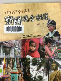 寮國的書真的不多!果然還是要親自去見識一趟