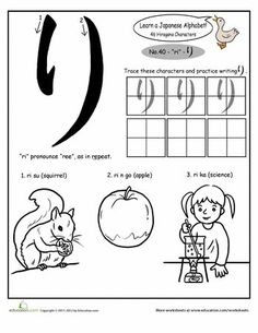 Printables Kindergarten Japanese Language Worksheet Printable hiragana alphabet kindergarten language and ready to learn a new japanese is tough but with this series you your child can start learning the basics kin