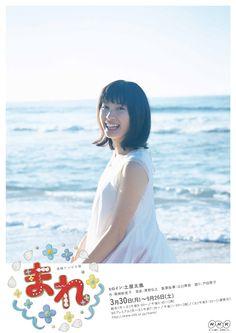 Mare / まれ Jdrama (Dorama) OSTYear of release: JapanAudio codec: of audio: 320 kbpsDuration: Japanese Drama, Soundtrack, Movie Tv, Flower Girl Dresses, Girly, Songs, Wedding Dresses, Image, Advertising