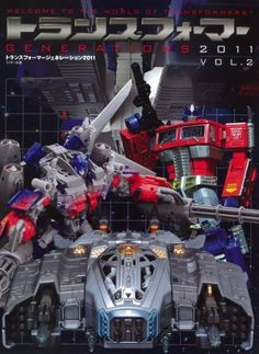 トランスフォーマージェネレーション 2011 VOL.2 タルカス, http://www.amazon.co.jp/gp/product/481302162X/ref=cm_sw_r_pi_alp_A7rwrb0CS1FEW
