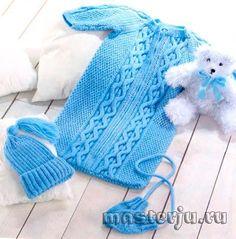 Спальный мешок, шапочка и варежки для малыша
