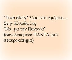 Fashion, wallpapers, quotes, celebrities and so much Bright Side Of Life, Greek Language, Enjoy Your Life, Greek Quotes, English Quotes, Just For Laughs, A Funny, Laugh Out Loud, Positive Vibes