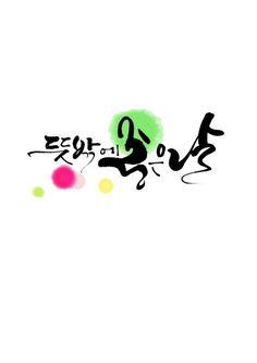 #여울캘리그라피 #전시회 : 네이버 블로그 Typography Design, Calligraphy, Writing, Type Design, Lettering, Calligraphy Art, Being A Writer, Hand Drawn Typography, Letter Writing
