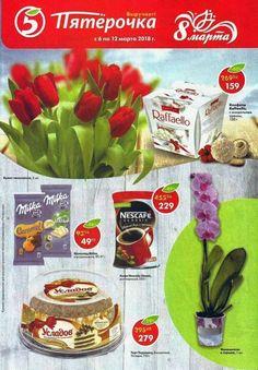 Новый журнал Пятерочка ----- с 6 марта по 12 марта #Пятерочка http://www.kuponika.ru/magazin/pyaterochka/