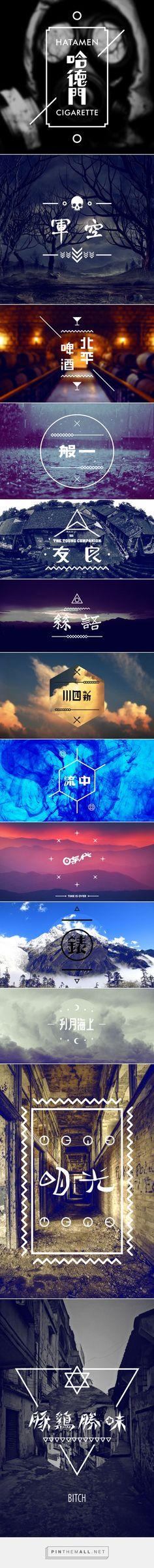 民国时期字体 on Behance - created via http://pinthemall.net