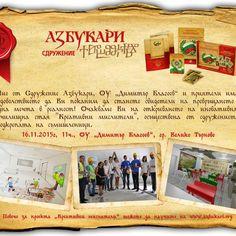 """Още един успешно реализиран проект на """"Сдружение Азбукари"""" !"""