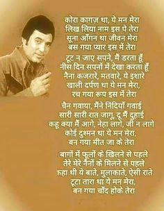 Romantic Song Lyrics, Old Song Lyrics, Beautiful Lyrics, Cool Lyrics, Me Too Lyrics, Music Lyrics, Hindi Old Songs, Hindi Movie Song, Film Song