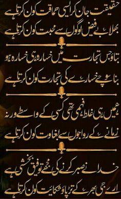 Are g bhar ke tadpao shakayat kon krta hai. Wise Qoutes, New Quotes, Urdu Quotes, Poetry Quotes, Urdu Poetry Romantic, Love Poetry Urdu, Ghazal Poem, Iqbal Poetry, Touching Words