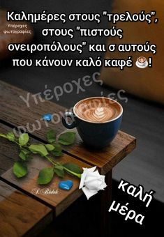 Greek Quotes, Good Morning, Inspirational Quotes, Humor, Sayings, Words, Buen Dia, Life Coach Quotes, Bonjour