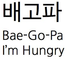 Bae-go-pa-yo (Korean: 배고파요) would be the more polite way to say this. #learning #Korean