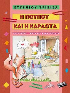 Craft Sites, School Staff, Autumn Activities, Children's Literature, Books Online, Diy For Kids, Books To Read, Fairy Tales, Kindergarten