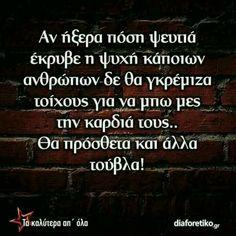 ΠΙΝΑΚΑΣ ΔΕΣΠΟΙΝΑ Favorite Quotes, Best Quotes, Life Quotes, Optimist Quotes, Funny Greek, My Philosophy, Greek Quotes, True Words, Be Yourself Quotes