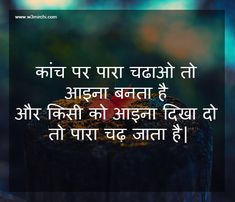 Aaj ka Suvichar in Hindi Ego Quotes, Strong Quotes, People Quotes, Attitude Quotes, True Quotes, Funny Quotes, Hindi Quotes On Life, Real Life Quotes, Reality Quotes