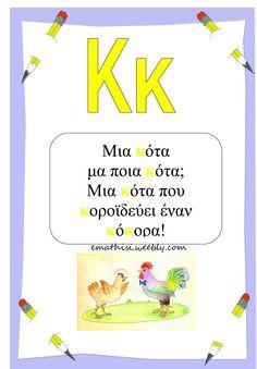 Γλωσσοδέτες Α΄Δημοτικού Teaching Kids, Teaching Resources, Learn Greek, Greek Alphabet, Greek Language, School Lessons, Learn To Read, Speech Therapy, School Projects