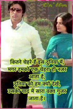 कितने चेहरे हैं इस दुनिया में, मगर हमको एक चेहरा ही नज़र आता है, दुनिया को हम क्यों देखें, उसकी याद में सारा वक़्त गुज़र जाता है। Secret Love Quotes, I Miss You Quotes, Sad Quotes, Motivational Quotes, Inspirational Quotes, Hindi Shayari Love, Hindi Quotes, Qoutes, Rekha Actress