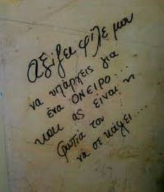 Greek sayings dont lie Song Quotes, Poetry Quotes, Words Quotes, Wise Words, Funny Quotes, Graffiti Quotes, Street Quotes, Greek Words, Greek Sayings