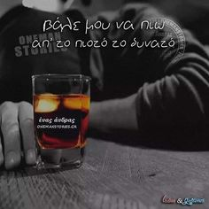 #oneman #onemanstories #greekquotes #greekquote #guote #onemanquotes #greekpost #greekposts Greek Quotes, Just Love, Shot Glass, Instagram Posts, Shot Glasses