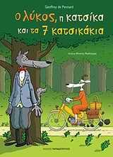 Ο λύκος, η κατσίκα και τα 7 κατσικάκια,  G. de Pennart, εκδ. Παπαδόπουλος