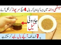 Beauty Discover Homemade Hair Oil For Faster Hair Growth And Dandruff Castor Oil For Hair Growth, Hair Mask For Growth, Hair Growth Shampoo, Hair Growth Tips, Ways To Grow Hair, How To Grow Your Hair Faster, Hair Tips In Urdu, Hair Growth Charts, Extreme Hair Growth