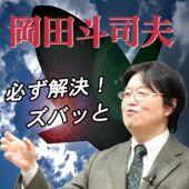 岡田斗司夫のポッドキャスト