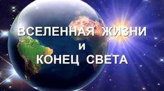 Вселенная жизни! Удивительная планета Земля!! #ЗаконыЖизни