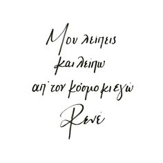 Sign Quotes, Love Quotes, Crazy Love, My Love, I Still Miss You, Feeling Loved Quotes, Greek Quotes, Sign I, Like Me