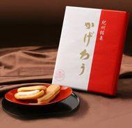 紀州銘菓「かげろう」