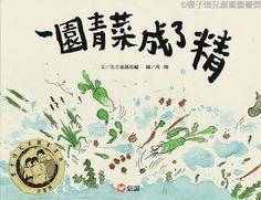 2009 第一屆書獎得獎作品 | Feng Zikai Chinese Children's Picture Book Award 豐子愷兒童圖畫書獎 Vintage World Maps, Chinese, Book, Decor, Decorating, Livres, Inredning, Books, Interior Decorating