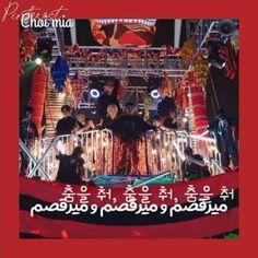 Bts Face, K Pop Music, Bts Jimin, Persian, Nct, Broadway Shows, Kpop, Funny, Persian People