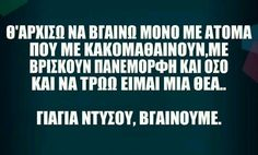 Funny Greek Quotes, Funny Picture Quotes, Sarcastic Humor, Funny Jokes, Tell Me Something Funny, Funny Statuses, Funny Thoughts, Just Kidding, Humor