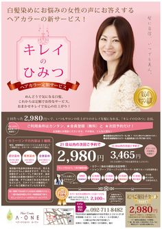doramiさんの提案 - 美容室のチラシ制作 | クラウドソーシング「ランサーズ」