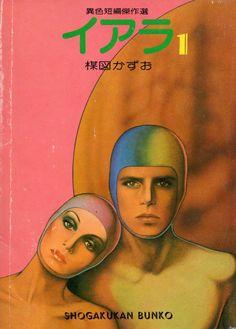 Science-Fiction cover by Junichi Murayama 80s Sci Fi, 70s Sci Fi Art, Sci Fi Horror, Mark Rothko, The Future Is Now, Vintage Book Covers, Sci Fi Books, Science Fiction Art, Retro Futurism