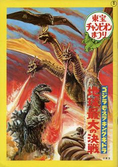 Invasion Of The Astro Monster (AKA: Godzilla Vs Monster Zero)