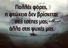 Philosophical Quotes, Greek Quotes, Live, Reading, Words, Quotes, Reading Books, Horse