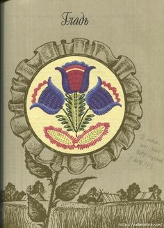 """""""TRADITIONAL EMBROIDERY-PART2""""-OLD BOOK IN RUSSIAN"""