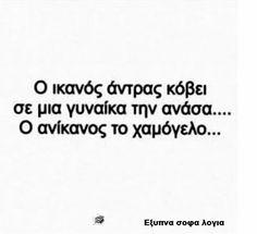 Αλήθειες #greekquotes